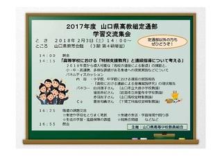 2017定通部交流集会ちらし.jpg