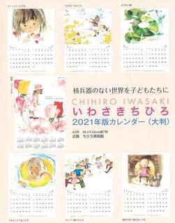 ちひろカレンダー2021.jpg