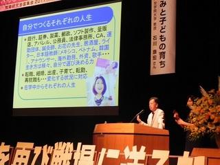 つどいin岡山2017 (2).JPG