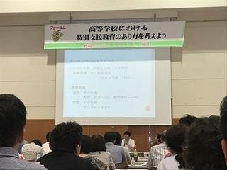 つどいin岡山2017 (3).JPG