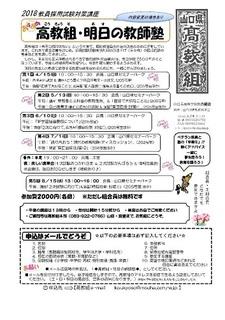 18教師塾チラシ.jpg